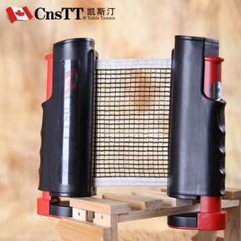 CnsTT 凯斯汀 乒乓球网架 伸缩便携式 乒乓球网(送收纳袋)