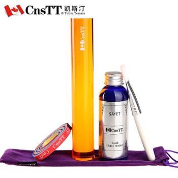 CnsTT凯斯汀粘拍套件HL04乒乓球拍保养护理套装乒乓球配件