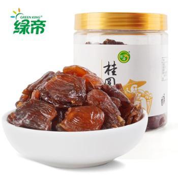 绿帝精选桂圆肉250g/罐福建特产无核龙眼干桂圆干