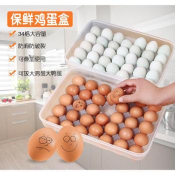 鸡蛋盒 日式冰箱保鲜收纳盒 带盖34格鸡蛋格 蛋托