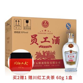【五粮液内购专享】五粮液股份公司员工酒(裸瓶)50度500ml6瓶整箱装浓香型白酒