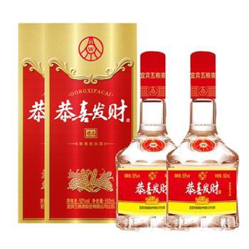 五粮液股份公司恭喜发财(精品)52度500mlX2瓶装浓香型白酒