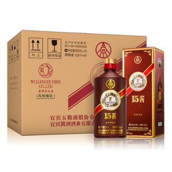 五粮液股份公司15酱(限量版)53度500mlX6瓶装酱香型白酒
