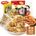 【黄老五陪伴组合606g】花生酥米花糖零食礼包小麻花宿舍小吃食品