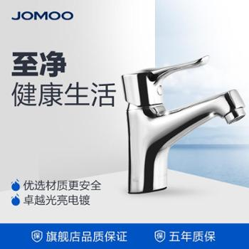 JOMOO九牧冷热面盆龙头洗脸盆洗手盆水龙头卫生间台盆龙头3259-131