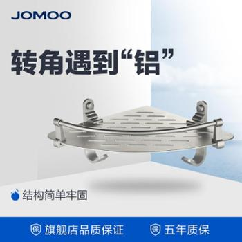 JOMOO 九牧 单层太空铝置物篮 转角架 937123
