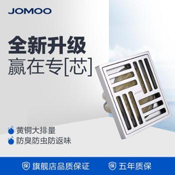 JOMOO九牧大排量淋浴地漏精铜地漏下水浴室配件92148