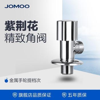 JOMOO九牧卫浴配件精铜镀铬主体加厚冷热三角阀止水阀74054/44054