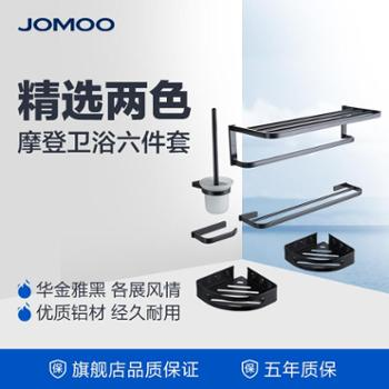 JOMOO九牧 浴室太空铝挂件毛巾架 卫生间置物架6件套黑色939444