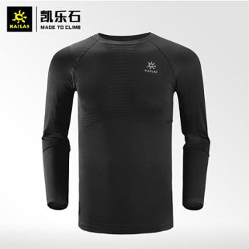Kailas/凯乐石男保暖内衣户外运动男跑步无缝贴身上衣