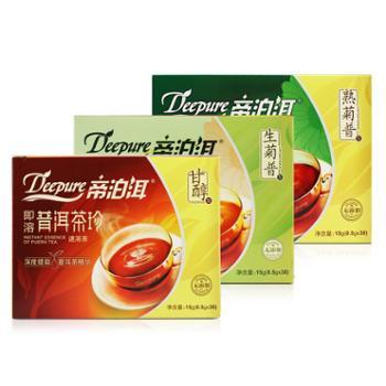 帝泊洱茶珍套餐(甘醇普洱+生菊普+熟菊普各30支)即溶茶珍