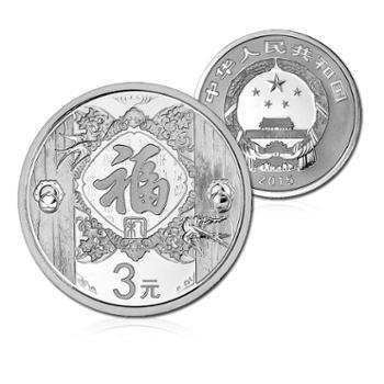 中国金币 2015年贺岁银币 福字纪念币 3元纪念币