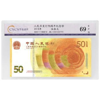 人民币发行70周年纪念钞.评级封装版