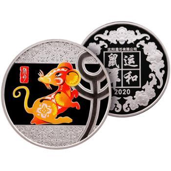 2020年《鼠运祥和》铜镀银彩色纪念章.鼠年生肖贺岁纪念品