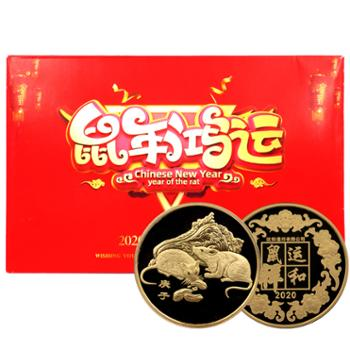 沈阳造币.鼠年生肖贺卡.生肖贺岁纪念品春节礼品.鼠年纪念章