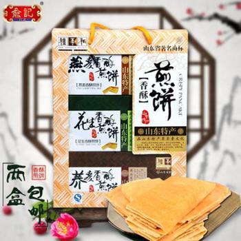山东特产香酥煎饼384g手工杂粮煎饼粗粮礼季和土特产礼盒2盒包邮