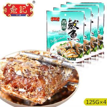 俞记 香酥熏鲅鱼500g马鲛鱼即食真空小包装鱼干舟山特产海鲜零食