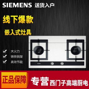 SIEMENS/西门子 燃气灶 ER76K255Mx 嵌入式高效燃气灶 大火力 高效节能 联动控制 全国联保