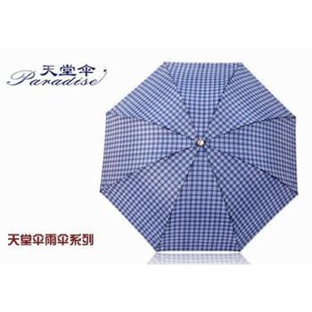 天堂伞正品339天格超轻商务伞折叠强拒水格子伞专业防风雨伞