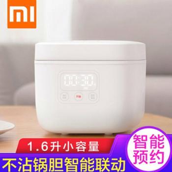 小米 米家小饭煲1.6L小容量电饭煲