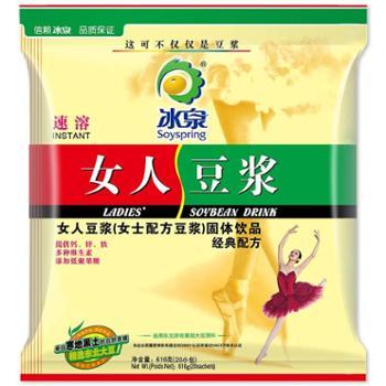 冰泉女人豆浆粉616g大包装纯豆浆粉早餐食品早餐速食代餐粉