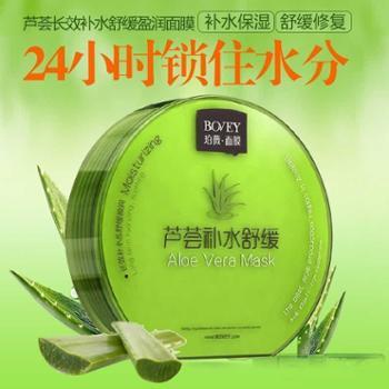 珀薇芦荟补水舒缓盈润天蚕丝面膜贴精华素加量7片装保湿补水面膜