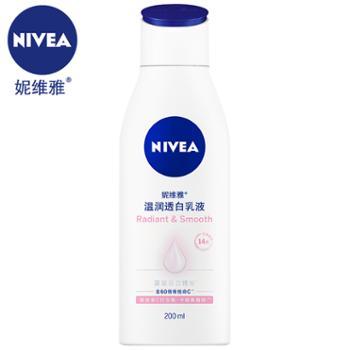 妮维雅温润透白乳液200ML保湿补水滋润