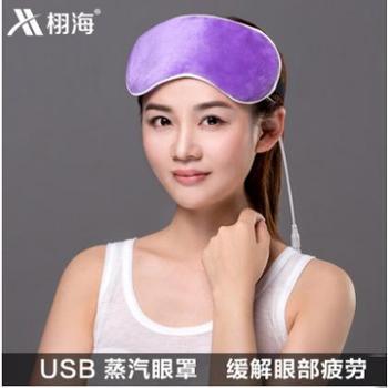 栩海USB蒸汽眼罩睡眠热敷电加热发热薰衣草遮光透气男女睡觉护眼
