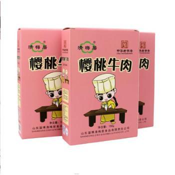 清梅居樱桃牛肉150g盒装新品山东特产真空包装清真休闲零食