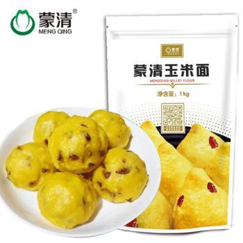 蒙清 玉米粉1kg/袋*2袋