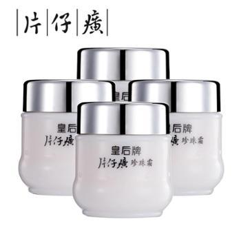 【四瓶装】皇后牌片仔癀珍珠霜25g祛痘保湿护肤国货面霜专卖店正品