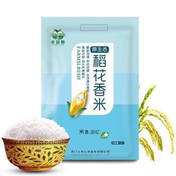 农谷鲜荆门特产原生态稻花香米新粳米新鲜大米10斤包邮