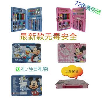 迪士尼文具礼盒无毒水彩笔蜡笔彩色铅笔组合绘画套装72件美劳派益智生日节日礼物奖品