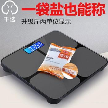 千选 精准家用健康秤人体秤成人减肥称重计器德系带铝片电子体重秤