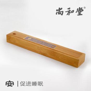 尚和堂丨安系列竹盒旅行装纯天然线香/卧香安神助眠小礼品