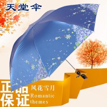 天堂 雪月风花防紫外线雨伞