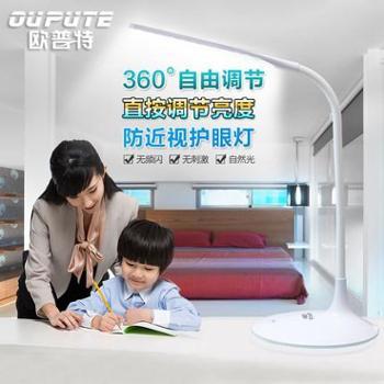 欧普特8412护眼学习台灯学生阅读USB充电节能台灯卧室书桌LED灯