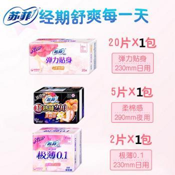 sofy/苏菲棉柔日用+超长290夜用纯棉卫生巾姨妈巾27片组合装