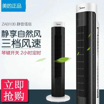 美的电风扇无叶落地扇塔扇家用静音立式台式宿舍摇头电扇ZAB10B