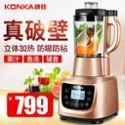 Konka/康佳 KJ-13B02破壁机加热家用全自动多功能料理机宝宝辅食