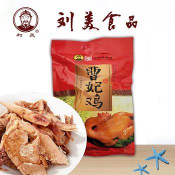 刘美烧鸡之曹妃鸡河北唐山乐亭特产真空熏鸡扒鸡刘美食品