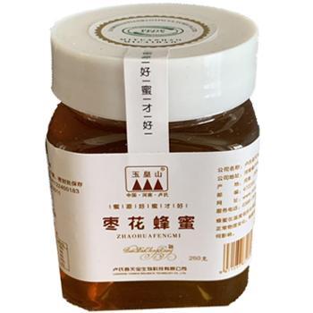 玉皇山野生枣花百花瓶装蜂蜜无添加蜂蜜纯正天然农家枣花蜂蜜250g