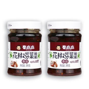 秦麻麻花椒芽菜酱200g*2瓶香菇味