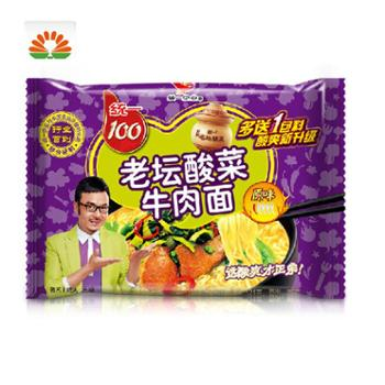 统一老坛酸菜牛肉面原味方便面泡面袋装121g*5