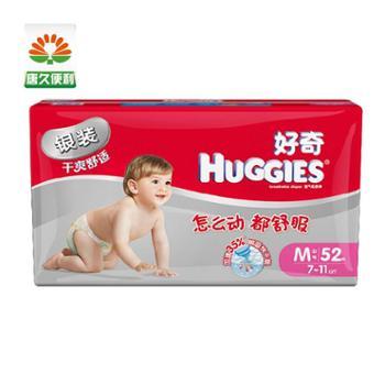 好奇干爽银装超值装M中号婴儿纸尿裤52p拉拉裤尿不湿男婴女婴通用