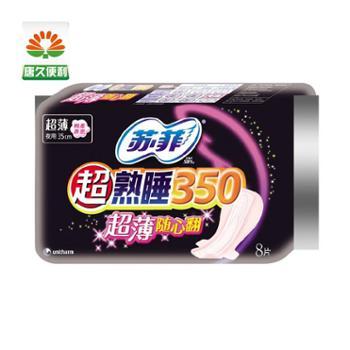 苏菲卫生巾夜用超薄棉质丝薄洁翼型350mm8片纯棉卫生巾