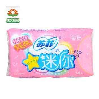 苏菲卫生巾护垫弹力贴身迷你棉柔护翼型卫生巾14片175mm
