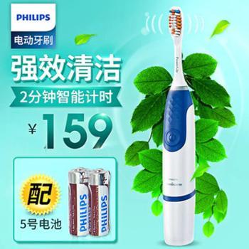飞利浦(PHILIPS)电动牙刷成人电池式声波震动牙刷HX3631/02