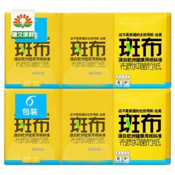 斑布(BABO)本色纸巾竹浆纸迷你手帕纸4层8片*6小包*2共12小包无漂白竹纤维
