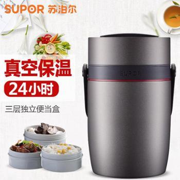 SUPOR/苏泊尔魔法保温提锅3层保温饭盒保温桶304不锈钢真空便当盒